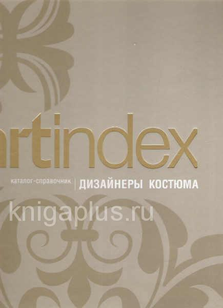 Art Index (дизайнеры костюма)
